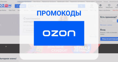 OZON: новые промокоды и актаульные скидки